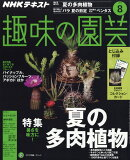 NHK 趣味の園芸 2018年 08月号 [雑誌]
