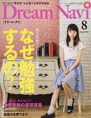 Dream Navi (ドリームナビ) 2018年 08月号 [雑誌]