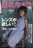 日本カメラ 2018年 08月号 [雑誌]