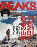 PEAKS (ピークス) 2018年 08月号 [雑誌]