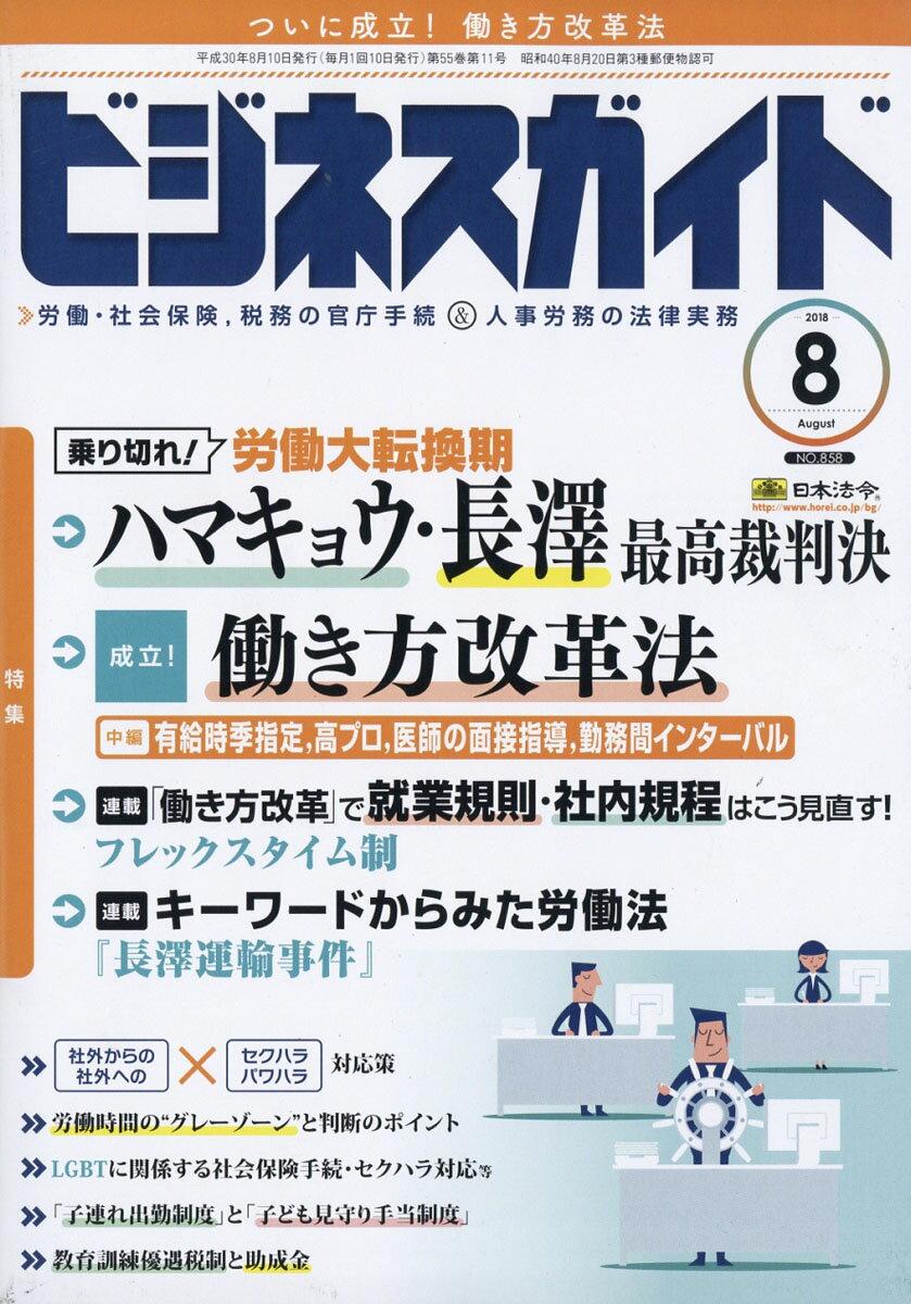 ビジネスガイド 2018年 08月号 [雑誌]