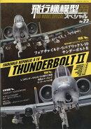 MODEL Art(モデル アート)増刊 飛行機模型スペシャルNo.22 2018年 08月号 [雑誌]