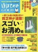 ゆほびかGOLD vol.39 幸せなお金持ちになる本 2018年 08月号 [雑誌]