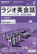 NHK ラジオ ラジオ英会話 2018年 08月号 [雑誌]