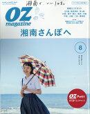 OZ magazine Petit (オズマガジンプチ) 2018年 08月号 [雑誌]
