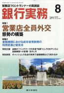 銀行実務 2018年 08月号 [雑誌]