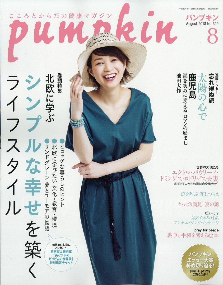 pumpkin (パンプキン) 2018年 08月号 [雑誌]