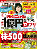 【予約】ダイヤモンドZAI(ザイ) 2018年 8 月号 (会社員が株で1億円&人気株500激辛診断)