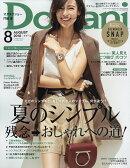 Domani (ドマーニ) 2018年 08月号 [雑誌]