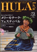 HULA Lea (フラレア) 2018年 08月号 [雑誌]