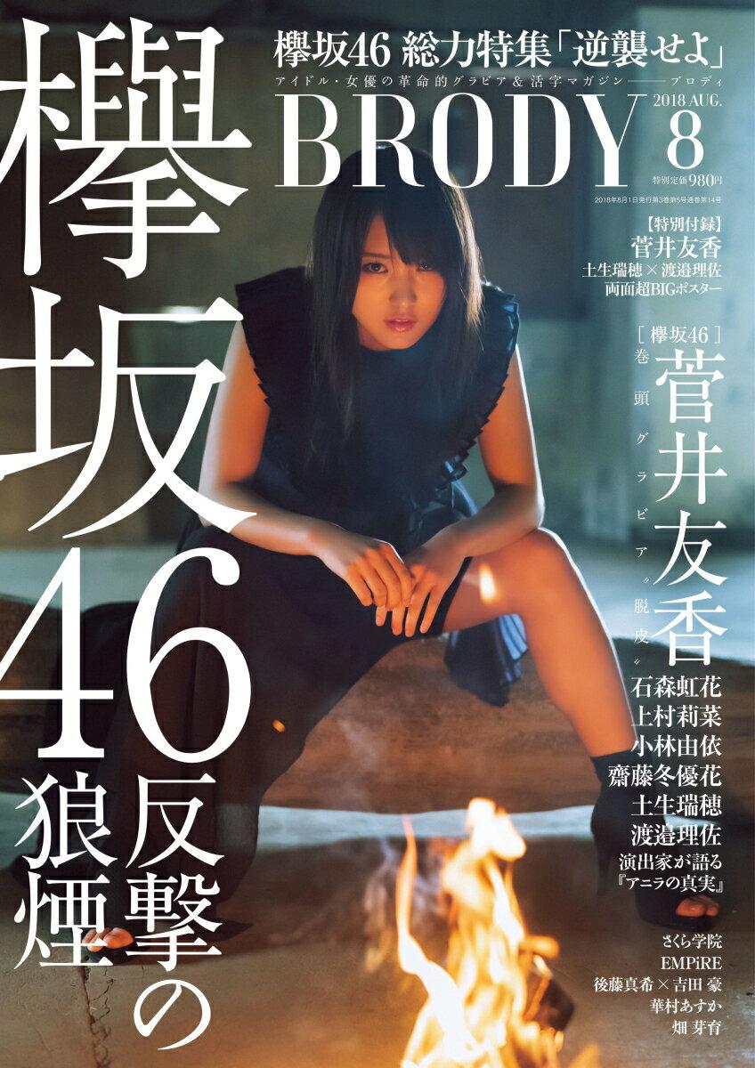 BRODY (ブロディ) 2018年 08月号 [雑誌]