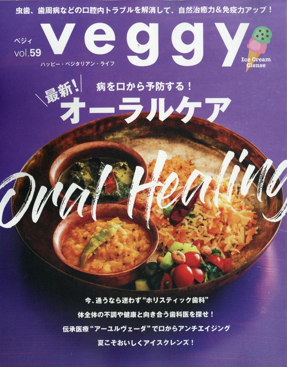 veggy (ベジィ) 2018年 08月号 [雑誌]