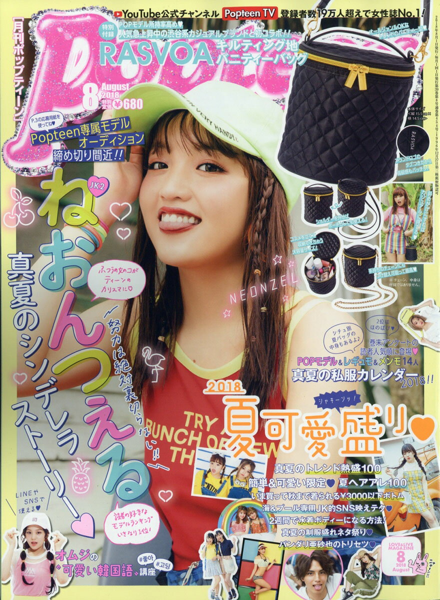 Popteen (ポップティーン) 2018年 08月号 [雑誌]