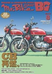 Mr.Bike (ミスターバイク) BG (バイヤーズガイド) 2018年 08月号 [雑誌]