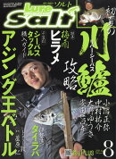Lure magazine salt (ルアーマガジン・ソルト) 2018年 08月号 [雑誌]