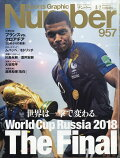 Sports Graphic Number (スポーツ・グラフィック ナンバー) 2018年 8/2号 [雑誌]