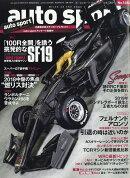オートスポーツ 2018年 8/3号 [雑誌]