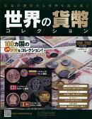 週刊 世界の貨幣コレクション 2018年 8/29号 [雑誌]