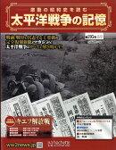 週刊 太平洋戦争の記憶 2018年 8/1号 [雑誌]
