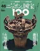 週刊 ニッポンの国宝100 2018年 8/28号 [雑誌]