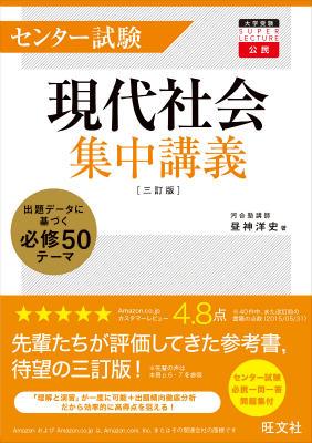 センター試験現代社会集中講義3訂版 (大学受験SUPER LECTURE) [ 昼神洋史 ]