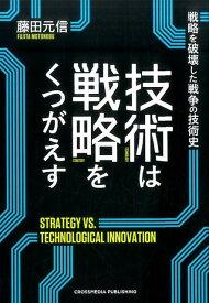 技術は戦略をくつがえす 戦略を破壊した戦争の技術史 [ 藤田元信 ]