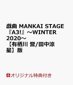 【楽天ブックス限定特典付】戯曲 MANKAI STAGE『A3!』〜WINTER 2020〜【有栖川 誉/田中涼星】版