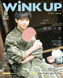 Wink up (ウィンク アップ) 2018年 08月号 [雑誌]