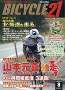 BICYCLE21 (バイシクル21) Vol.179 2018年 08月号 [雑誌]