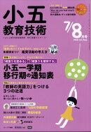 小五教育技術 2018年 08月号 [雑誌]