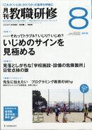 教職研修 2018年 08月号 [雑誌]