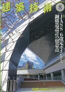 建築技術 2018年 08月号 [雑誌]