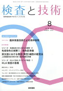 検査と技術 2018年 08月号 [雑誌]