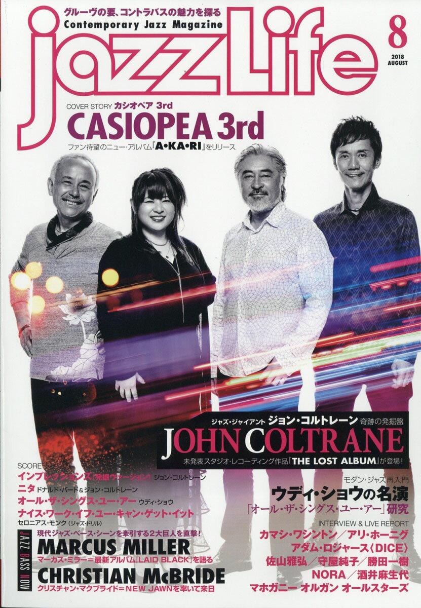 jazz Life (ジャズライフ) 2018年 08月号 [雑誌]
