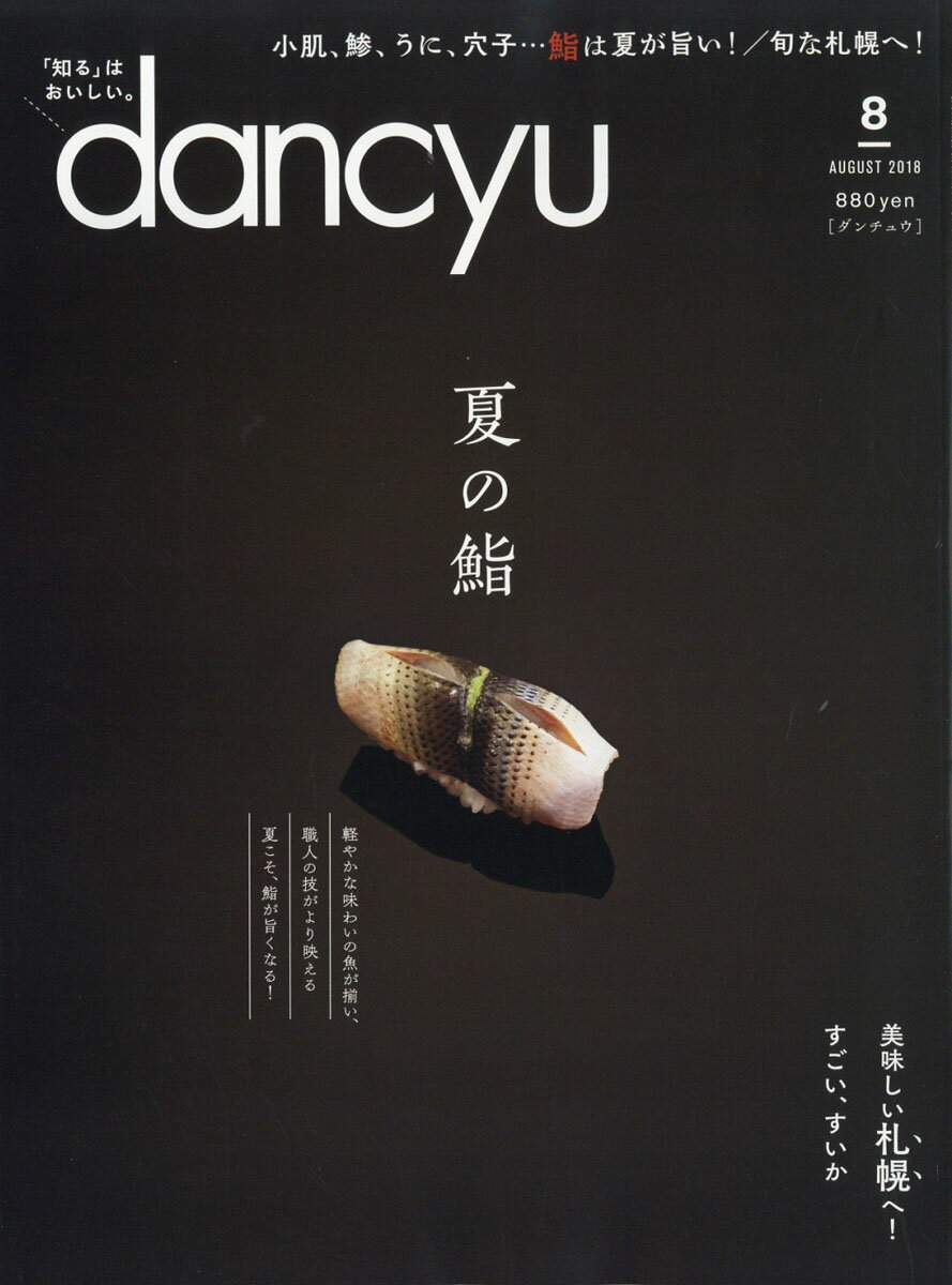 dancyu (ダンチュウ) 2018年 08月号 [雑誌]