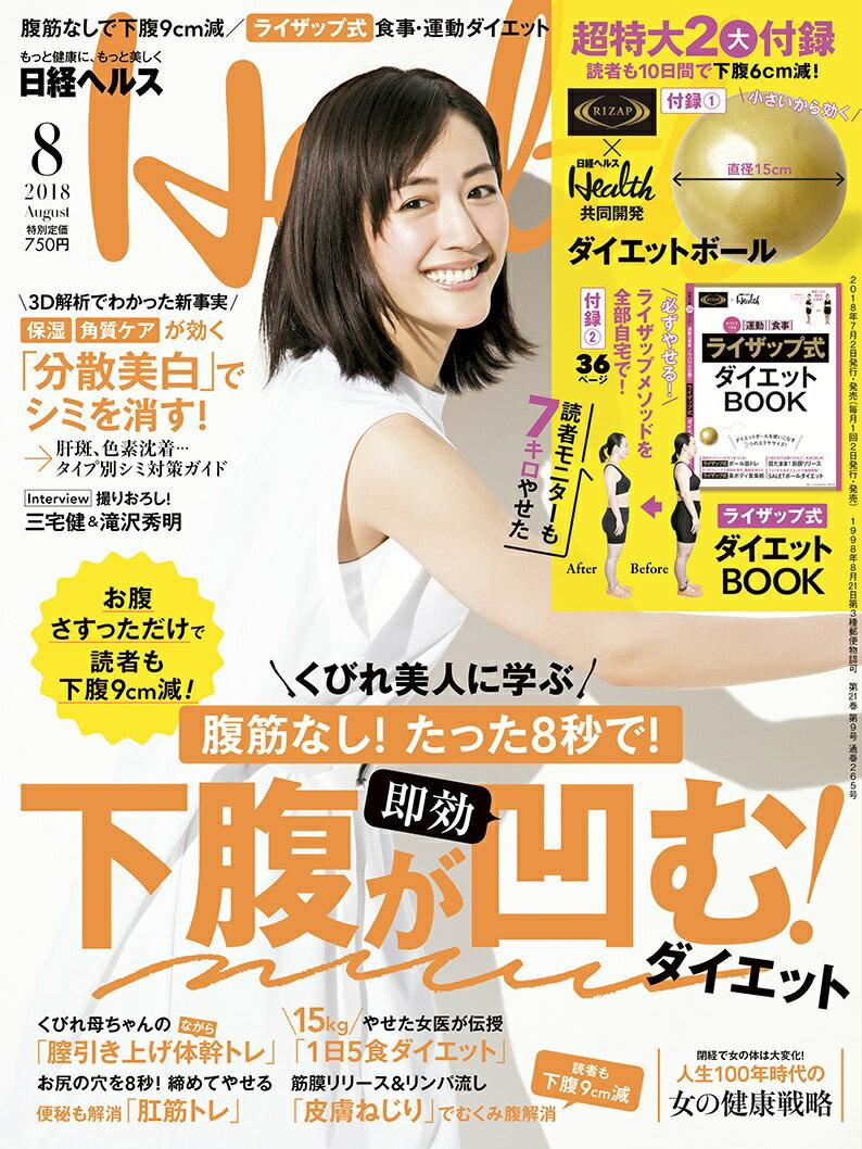 日経 Health (ヘルス) 2018年 08月号 [雑誌]