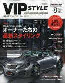 VIP STYLE (ビップ スタイル) 2018年 08月号 [雑誌]
