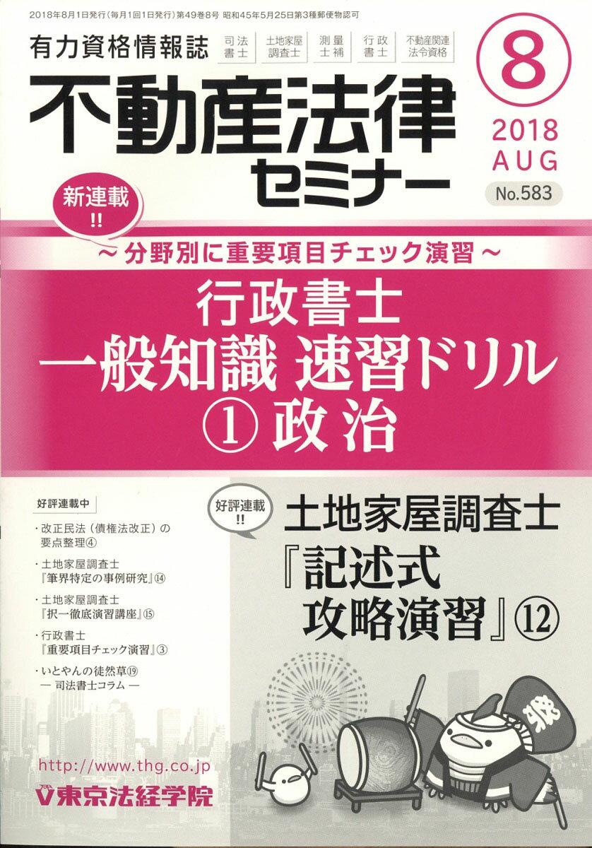 不動産法律セミナー 2018年 08月号 [雑誌]