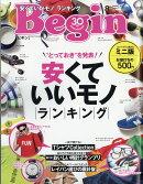 Begin(ビギン)スペシャル 2018年 08月号 [雑誌]