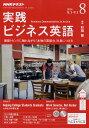 NHK ラジオ 実践ビジネス英語 2018年 08月号 [雑誌]
