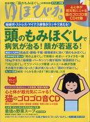 ゆほびか 2018年 08月号 [雑誌]