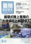 養殖ビジネス 2018年 08月号 [雑誌]
