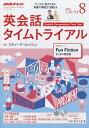 NHK ラジオ 英会話タイムトライアル 2018年 08月号 [雑誌]