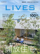 LiVES (ライヴズ) 2018年 08月号 [雑誌]
