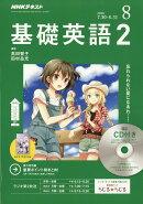 NHK ラジオ 基礎英語2 CD付き 2018年 08月号 [雑誌]
