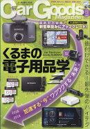 Car Goods Magazine (カーグッズマガジン) 2018年 08月号 [雑誌]