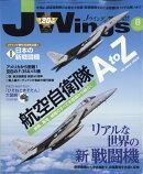 J Wings (ジェイウイング) 2018年 08月号 [雑誌]