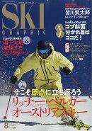 スキーグラフィック 2018年 08月号 [雑誌]