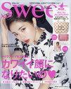 sweet (スウィート) 2018年 08月号 [雑誌]