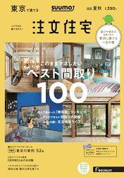 【楽天ブックス限定特典トートバッグ付】SUUMO注文住宅東京で建てる 2018年夏秋号 [雑誌]